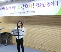 오케스트라 동아리 활동