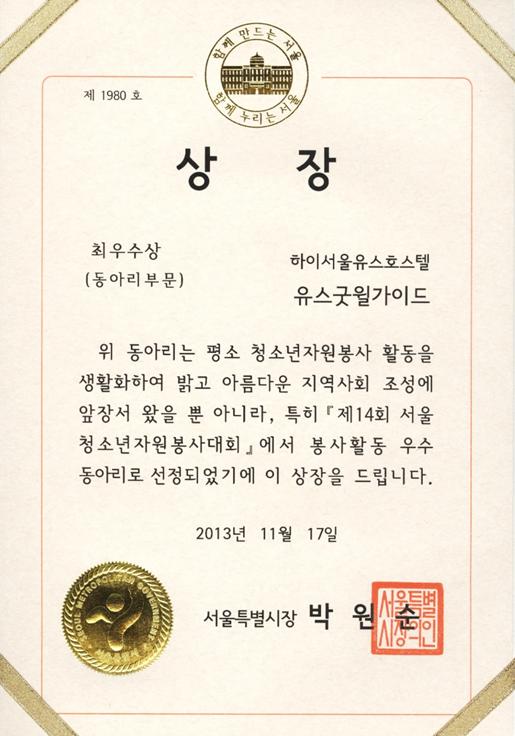 청소년자원봉사대회 상장