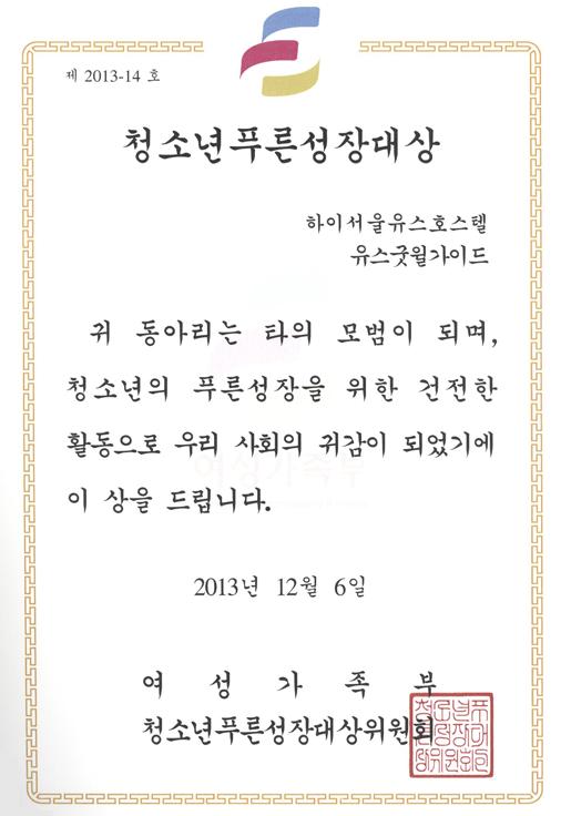 청소년자원봉사대회-상장