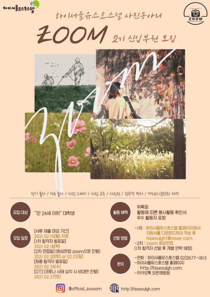 사진동아리 홍보 포스터
