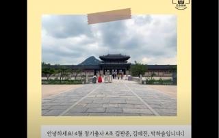 온라인여행지원_경복궁