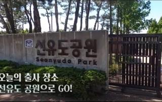 온라인여행지원_선유도공원
