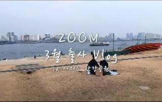 온라인여행지원_여의도한강시민공원