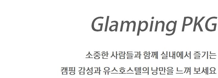 글램핑 패키지 문구